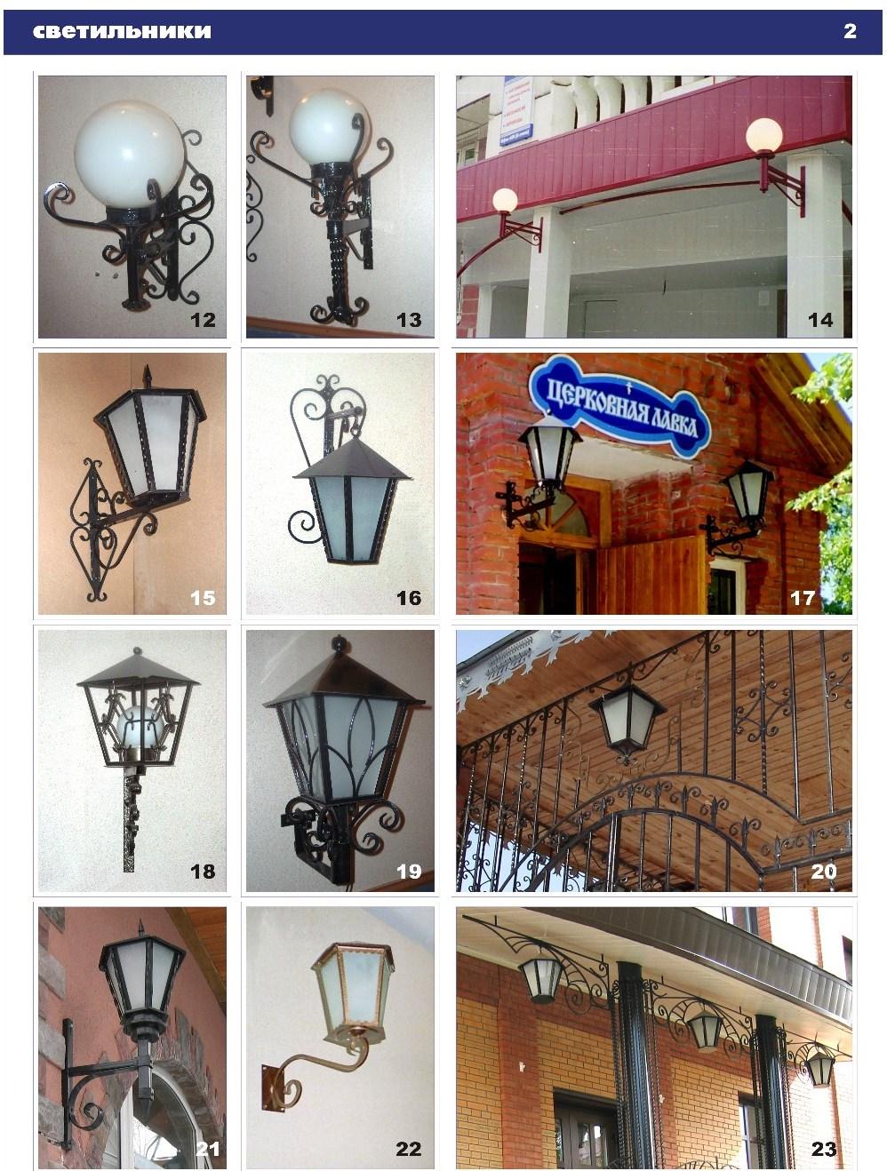 Прайс фонари решётки ворота прайс